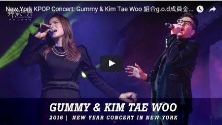 [한류세계] 김태우 Gummy 뉴욕 콘서트 (영 / 영중자막)