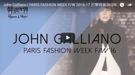 [Fashion] 존 갈리아노 빠리 패션 위크 F/W 2016-17