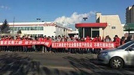 [禁聞] 코카콜라 보틀링 사업 매각으로 대규모 파업 발생
