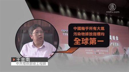 [禁闻] 중국의 모든 오염 지수는 세계에서 첫 번째