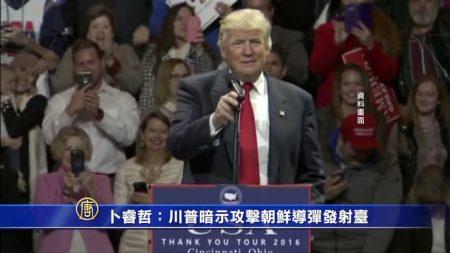 [禁闻] 트럼프, 북한 미사일 발사대 공격 암시