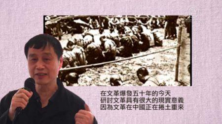[禁闻] 홍콩에서 문화혁명 50주년 심포지엄 개최