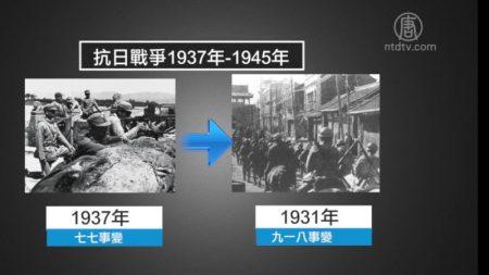 [禁闻] 中역사 교과서, 항일전쟁 8년을 14년으로 조작