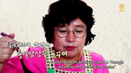 탈북요리사 안영자, 통일밥상을 꿈꾸며