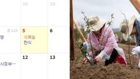 """""""원래 쉬는 날이었는데…"""" 식목일이 '공휴일'에서 제외된 이유"""