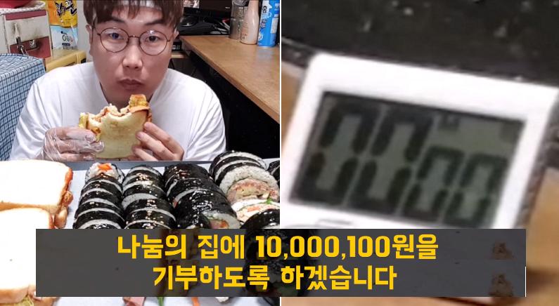 '김밥+토스트 30분 안에 다 먹기' 도전했다 실패한 먹방 유튜버의 멋진 선택 (영상)