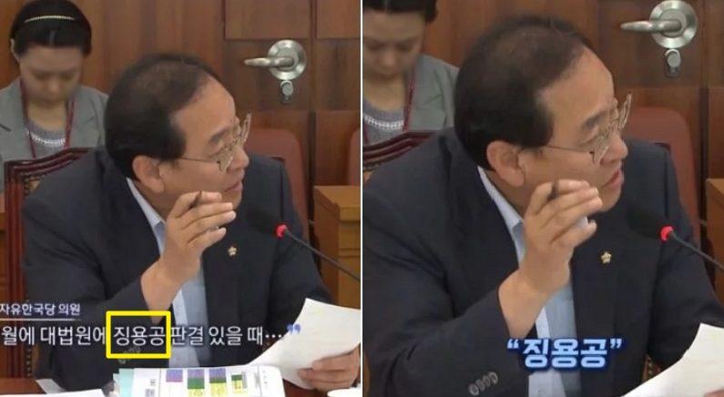 일본식 표현 '징용공' 사용해 논란된 자유한국당 의원