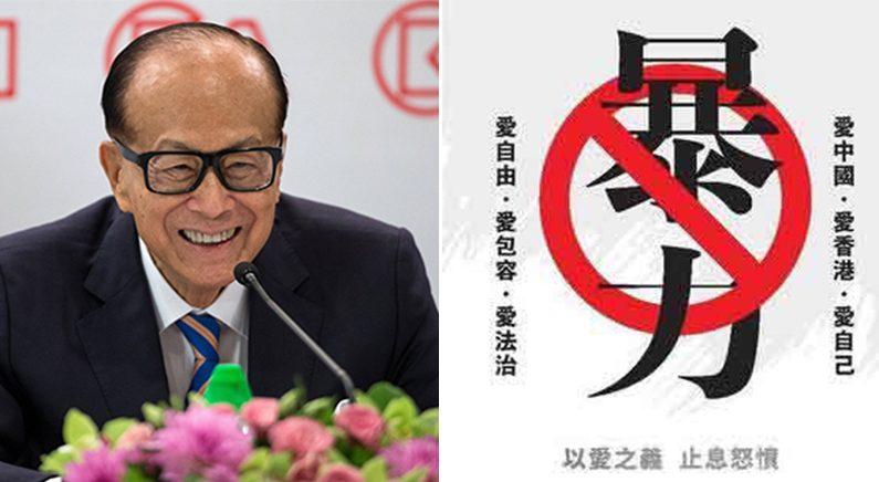 홍콩 재벌이 낸 '폭력금지' 신문광고에 담긴 '반전' 메시지, 네티즌이 풀었다