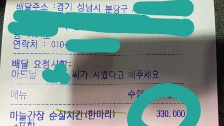 '33만원 닭강정 거짓주문' 알고보니 대출 사기 일당의 횡포
