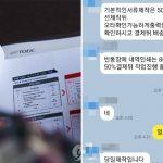 """[SNS 세상] """"20만원에 토익 만점 만들어드려요""""…트위터는 문서위조 광고판"""
