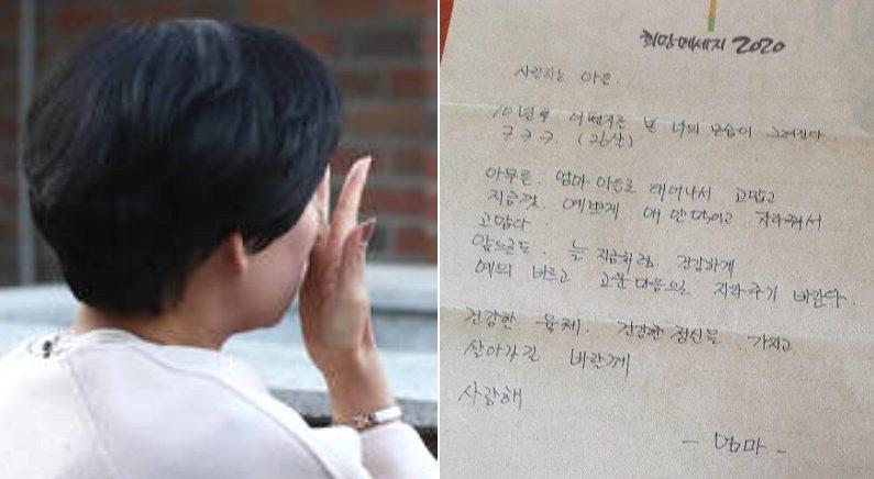 """""""사랑하는 아들…"""" 4년 전 돌아가신 어머니에게 편지가 왔습니다"""
