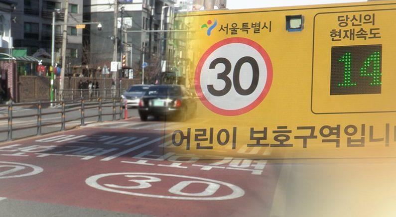 '민식이법' 촉발한 40대 운전자에 금고 5년 구형