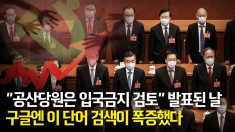 """구글에 중국발 '탈당' 검색 급증…""""반공? 공산당 소멸의 시대"""""""