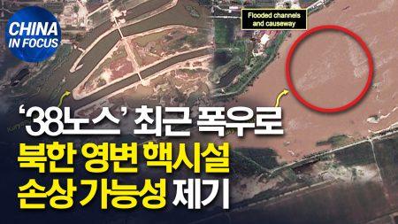 """미 북한전문매체, """"폭우로 북한 영변핵시설 손상 가능성"""""""