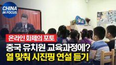 中 유치원 교육과정? 열 맞춰 시진핑 연설 듣는 세살배기 유아들
