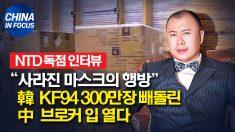 [독점 인터뷰] KF94 300만장 빼돌린 중국 브로커 '기부 마스크' 행방에 입 열다 (상)