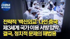 전략적 '백신 외교' 나선 중국.. 서방 압박 위해 제3세계 끌어들이기