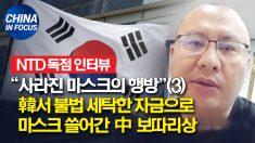 [독점 인터뷰] 韓서 불법 세탁한 자금으로 마스크 쓸어간 中 보따리상