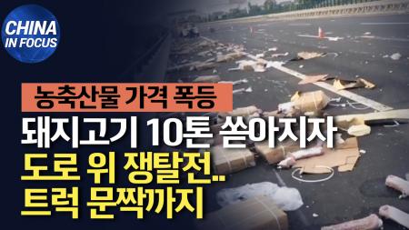 중국서 폭등한 돼지고기 가격.. 돼지고기 10톤 도로에 쏟아지자 쟁탈전 벌어져