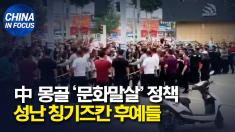 '문화 말살' 정책에 성난 내몽골 자치구 시민들 집단 시위