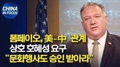"""폼페이오, 미중 외교 상호호혜성 요구.. """"문화 행사도 승인 받아라"""""""
