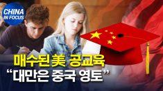 중국 정부는 어떻게 미국 공교육에 침투했나?