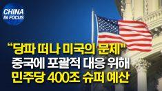 """""""당파 떠나 미국의 문제"""".. 美 중국에 포괄적 대응 위해 400조 예산 발의"""