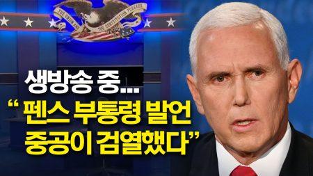 중공, 美 부통령 토론회 생중계 중 '불리한 부분' 뚝 잘라내