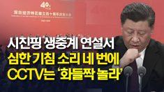 """""""쿨럭쿨럭"""" 시진핑 생중계 연설에서 심한 기침.. CCTV '화들짝'"""