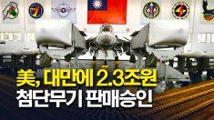 美, 대만에 2.3조원 첨단무기 판매 승인.. 중국 즉각 반발