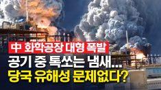 """中 화학공장 대형 폭발.. 주민, """"원자폭탄 터지는 줄"""""""