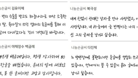 네이버가 무료 공개한 손글씨, 누리꾼들은 눈물 한 바가지 콸콸 쏟았다