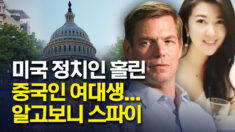 미인계로 미국 정치인 홀린 중국인 여대생, 알고보니 스파이였다