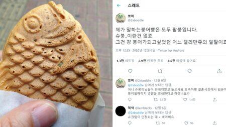 '원조' 팥 붕어빵 두고 슈크림 붕어빵 먹는 이들에게 일침(?) 날린 누리꾼