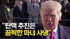 """트럼프 대통령 """"탄핵 추진은 끔찍한 마녀 사냥"""""""