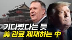 트럼프 떠나기 무섭게 美 관료 제재하는 중국