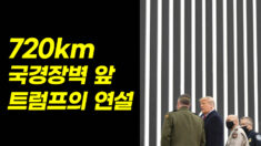 트럼프, 720km 국경장벽 앞에서 연설 '국경 보안 성과' 언급