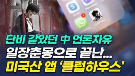 중국에 '단비 같은 표현 자유' 선사한 미국 앱.. 결국 차단