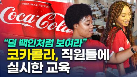 """코카콜라 내부 교육 자료 유출 """"덜 백인처럼 행동하라"""""""