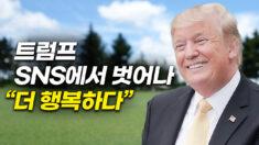 """트럼프 전 보좌관 """"SNS에서 벗어난 트럼프 행복하다"""""""