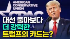 CPAC 2021 연설, 트럼프가 내민 대선 출마보다 강력한 카드