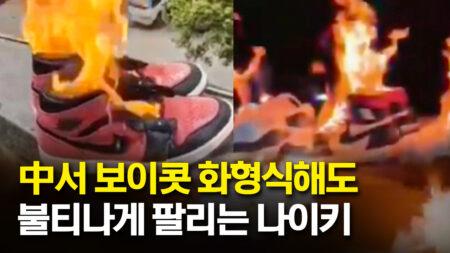 중국, 나이키 보이콧에 '활활' 태워도 불티나게 팔린다