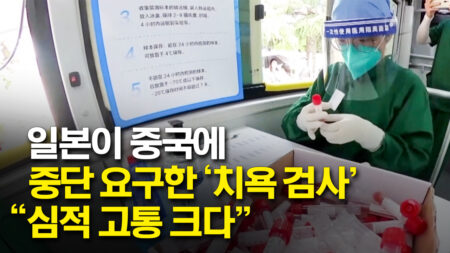 """일본, 中에 '항문 검사' 중단 요구… """"심적 고통 크다"""""""