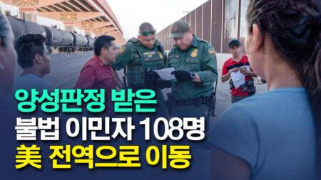 美 텍사스서 양성 판정 받은불법 체류자 108명 풀려났다