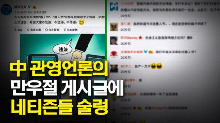 """中 언론 만우절 게시물 """"거짓말 믿지 마세요""""…누리꾼들 """"CCTV는 매일 거짓말"""""""