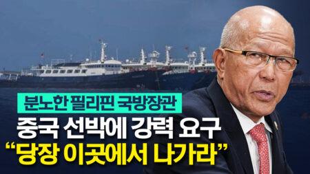 """필리핀 국방장관 불법 중국 선박에 분노 """"내가 바보인줄 아나, 당장 나가라"""""""