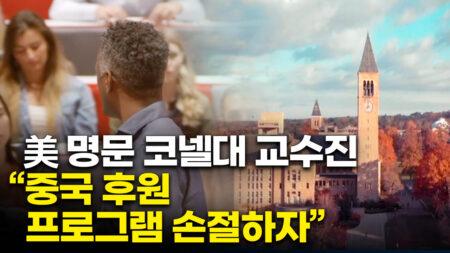 """美 명문 코넬대학교 '중국 후원 프로그램'에 NO…""""학문의 자유 침해 우려돼"""""""