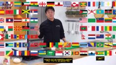 '한식의 세계화' 설명하는 백종원, 그런데 세계 국기 사이에 '한 나라'가 없다