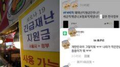 재난지원금 못 받아 화난 국내 체류 중국인…커뮤니티엔 욕설 가득