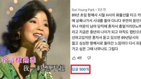 '첨밀밀' 노래에 답글이 500개나 달린 댓글 주인공이 세상을 떠났다